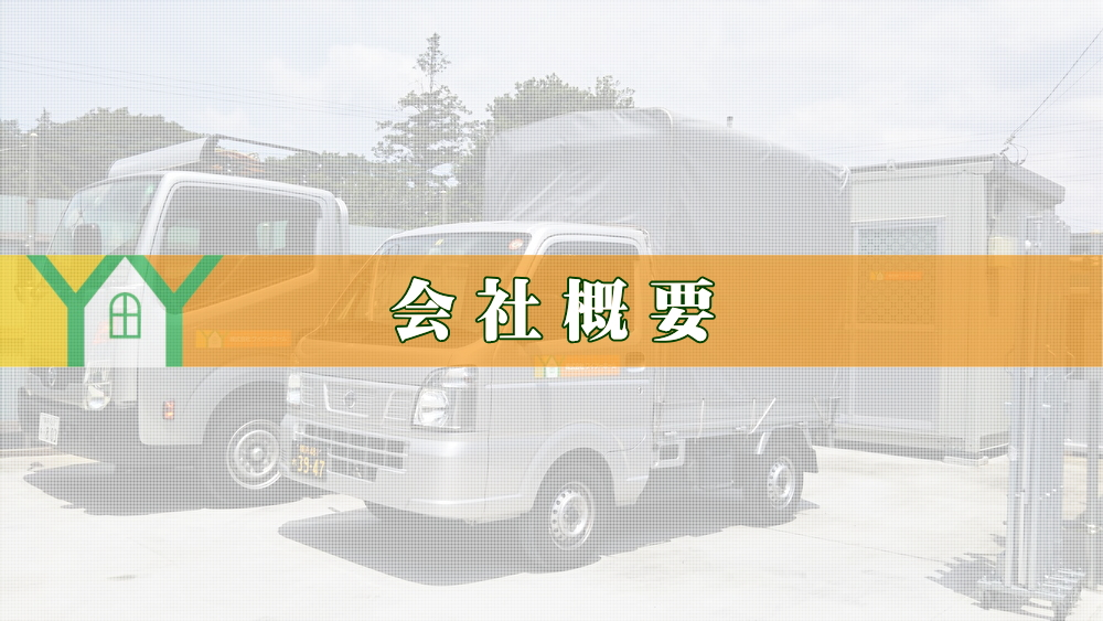 遺品整理・ゴミ屋敷片付け・不用品回収買取・ワイツーホーム横浜リサイクル会社概要