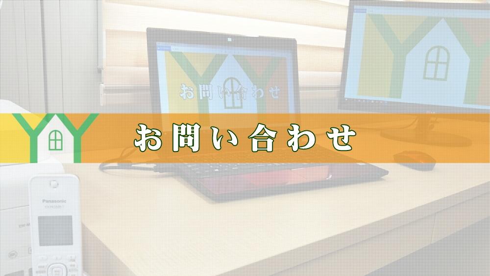 遺品整理・ゴミ屋敷片付け・不用品回収買取はワイツーホーム横浜リサイクル問い合わせ画像