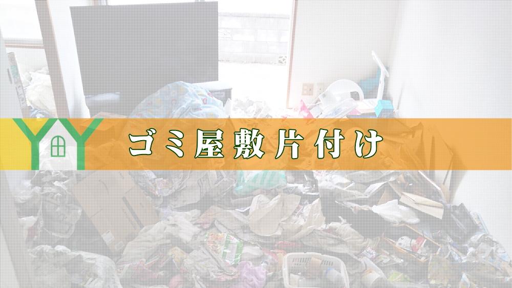 ゴミ屋敷片付けワイツーホーム横浜リサイクル画像