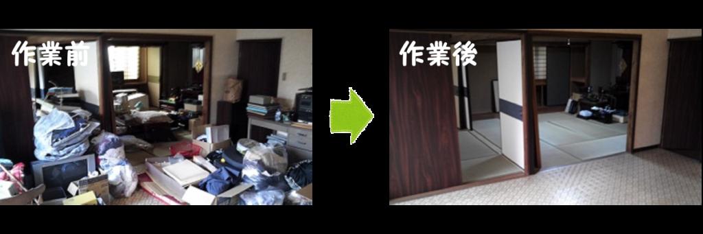 横浜市旭区(間取り5LDK)の遺品整理の作業前と作業後の写真画像