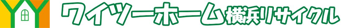 ワイツーホーム横浜リサイクル