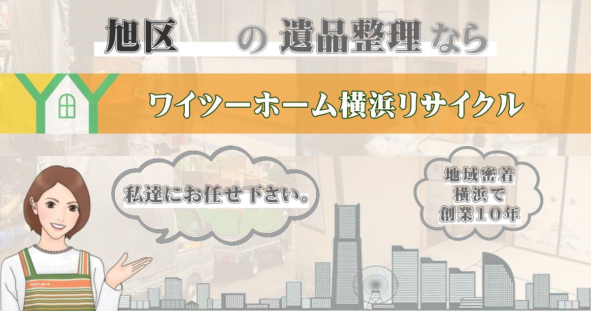 横浜市旭区の遺品整理はワイツーホーム横浜リサイクルにお任せ下さい。画像