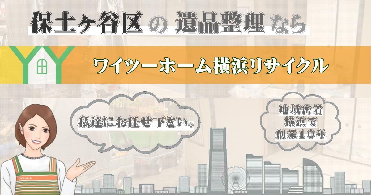 横浜市保土ヶ谷区の遺品整理ならワイツーホーム横浜リサイクルにお任せ下さい。画像