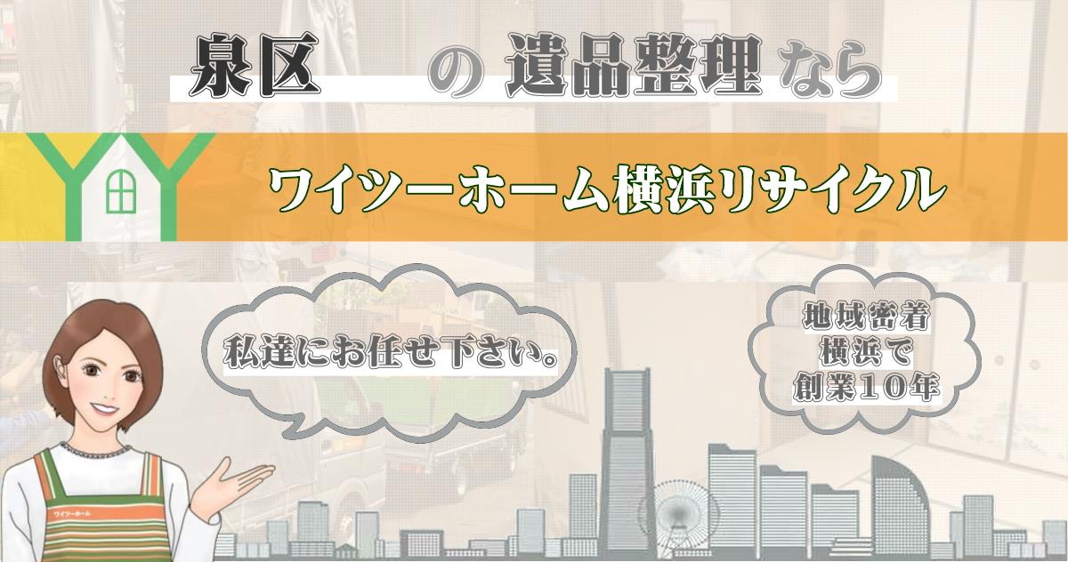 横浜市泉区の遺品整理ならワイツーホーム横浜リサイクル