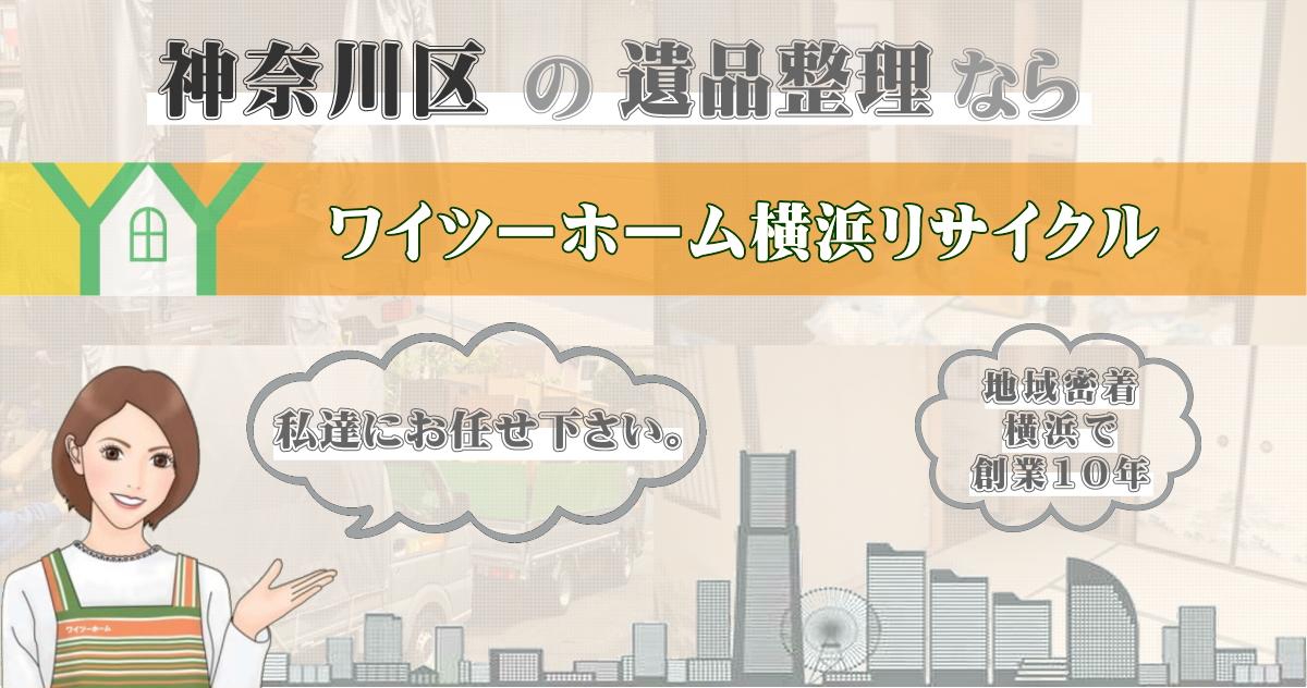 横浜市神奈川区の遺品整理はワイツーホーム横浜リサイクルにお任せ下さい。画像