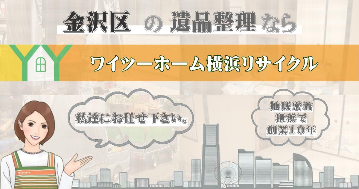 横浜市金沢区の遺品整理ならワイツーホーム横浜リサイクルにお任せ下さい。画像