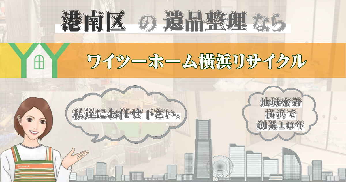 横浜市港南区の遺品整理はワイツーホーム横浜リサイクルにお任せ下さい。画像