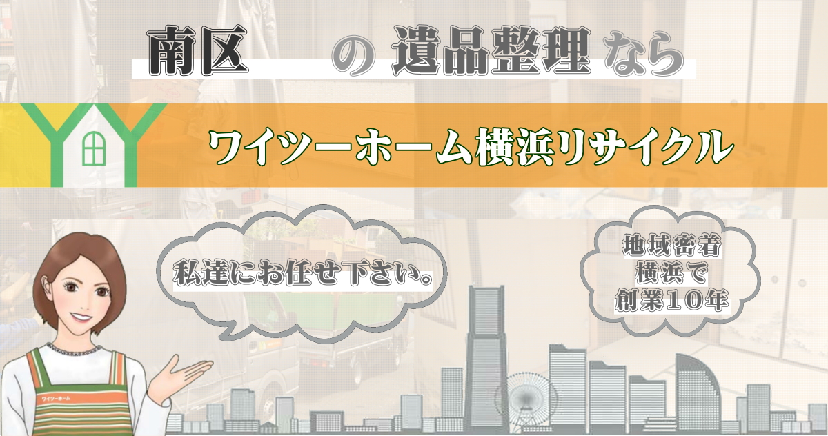 横浜市南区の遺品整理ならワイツーホーム横浜リサイクルにお任せ下さい。画像