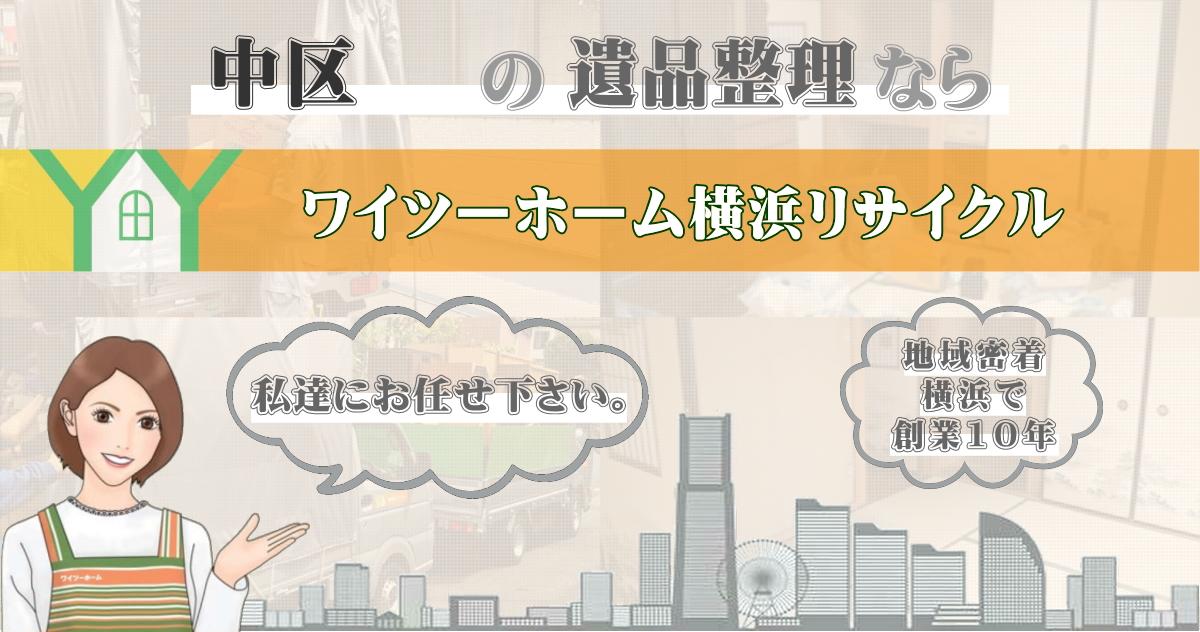 横浜市中区の遺品整理ならワイツーホーム横浜リサイクルにお任せ下さい。画像