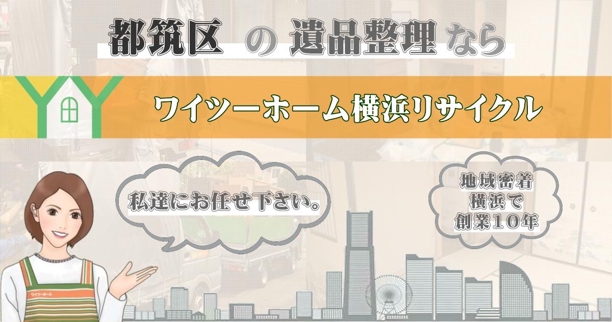 横浜市都筑区の遺品整理ならワイツーホーム横浜リサイクルにお任せ下さい。画像