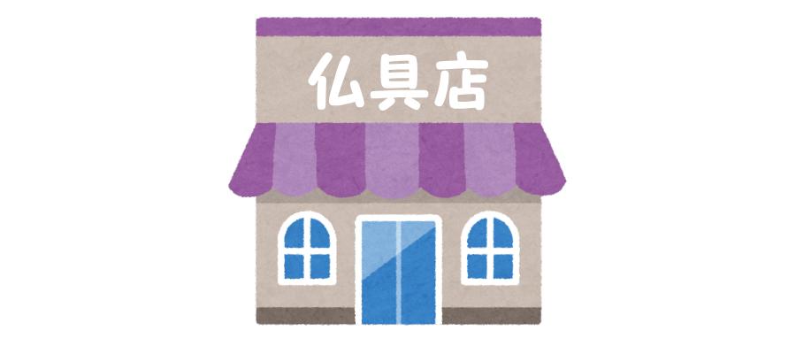 遺品整理の際の仏壇の処分方法や費用、仏壇の供養について仏具店に依頼するイラスト