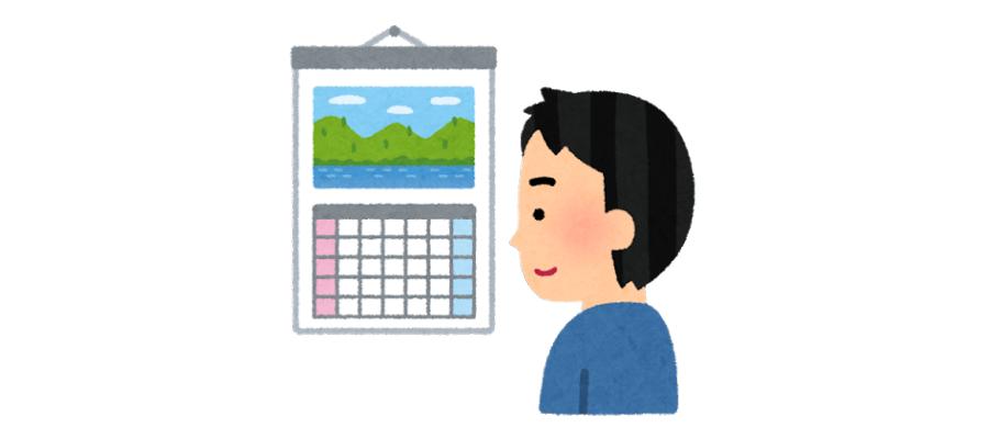 ゴミ屋敷の片付け費用の相場と料金の決め方について期限や対応期日イラスト