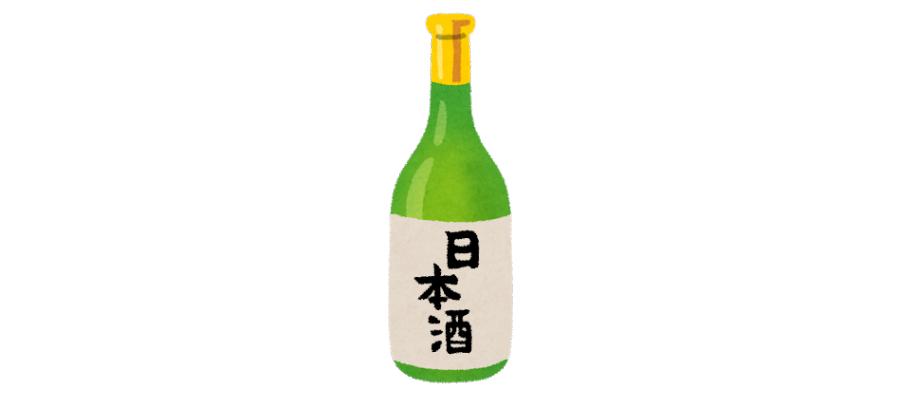 遺品整理でのお酒買取のポイント日本酒イラスト