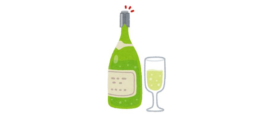 遺品整理でのお酒買取のポイントシャンパンイラスト