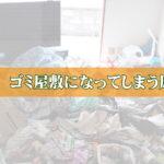 ゴミ屋敷になってしまう原因トップ画像