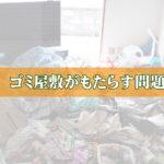 ゴミ屋敷がもたらす問題点トップ画像