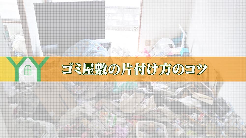 ゴミ屋敷の片付け方のコツトップ画像