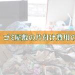 ゴミ屋敷片付けの費用相場と費用の決め方についてトップ画像