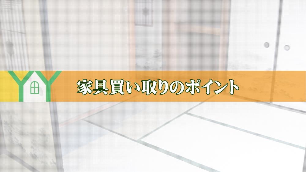 遺品整理での家具買取のポイントトップ画像