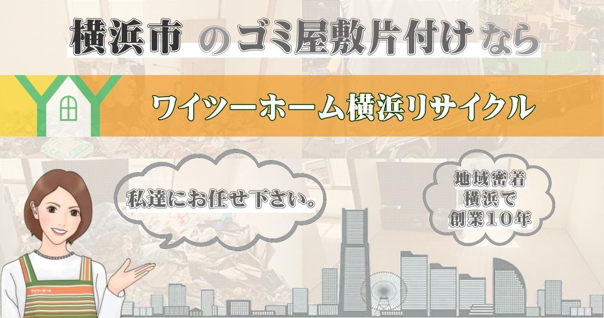 横浜市のゴミ屋敷片付けらなワイツーホーム横浜リサイクルにお任せ下さい。画像