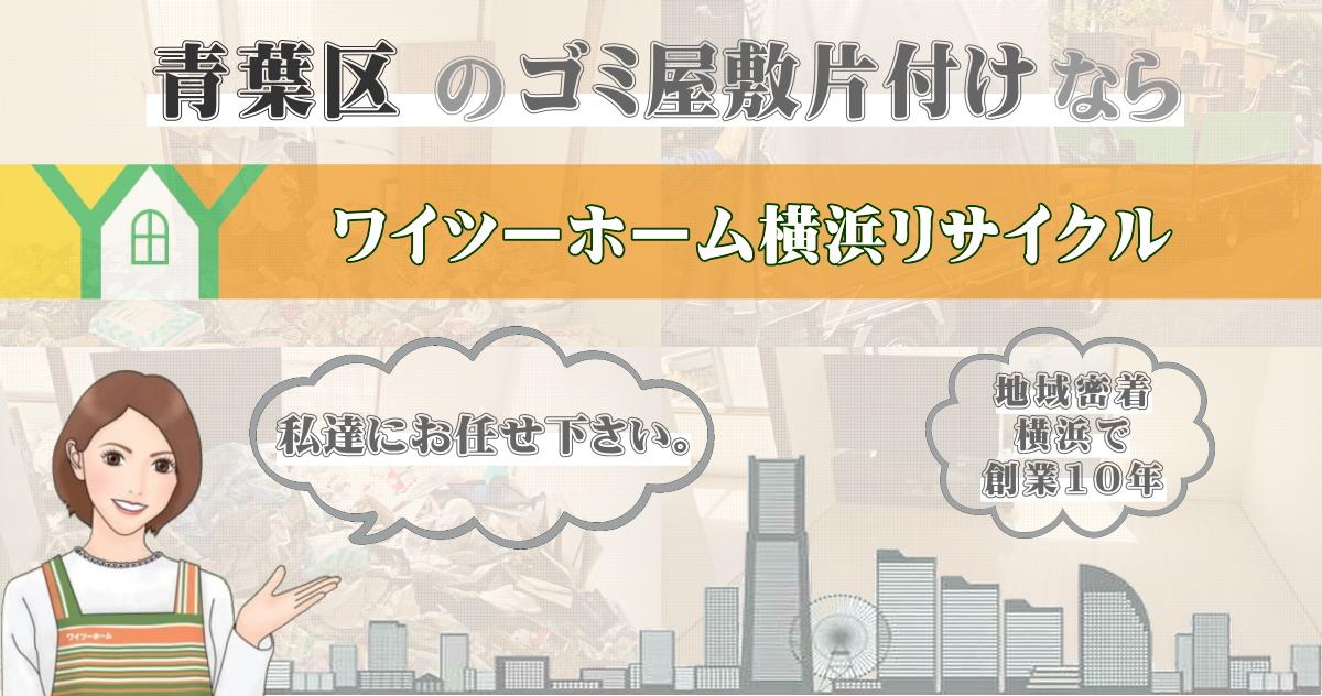 横浜市青葉区のゴミ屋敷片付けらなワイツーホーム横浜リサイクルにお任せ下さい。画像