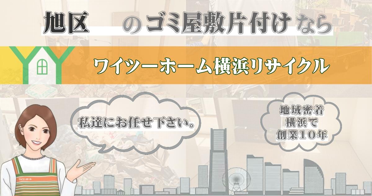 横浜市旭区のゴミ屋敷片付けならワイツーホーム横浜リサイクルにお任せ下さい。画像