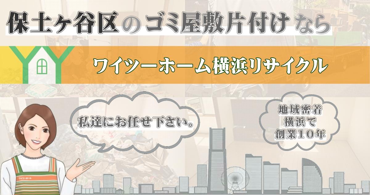 横浜市保土ヶ谷区のゴミ屋敷片付け作業ならワイツーホーム横浜リサイクルにお任せ下さい。画像
