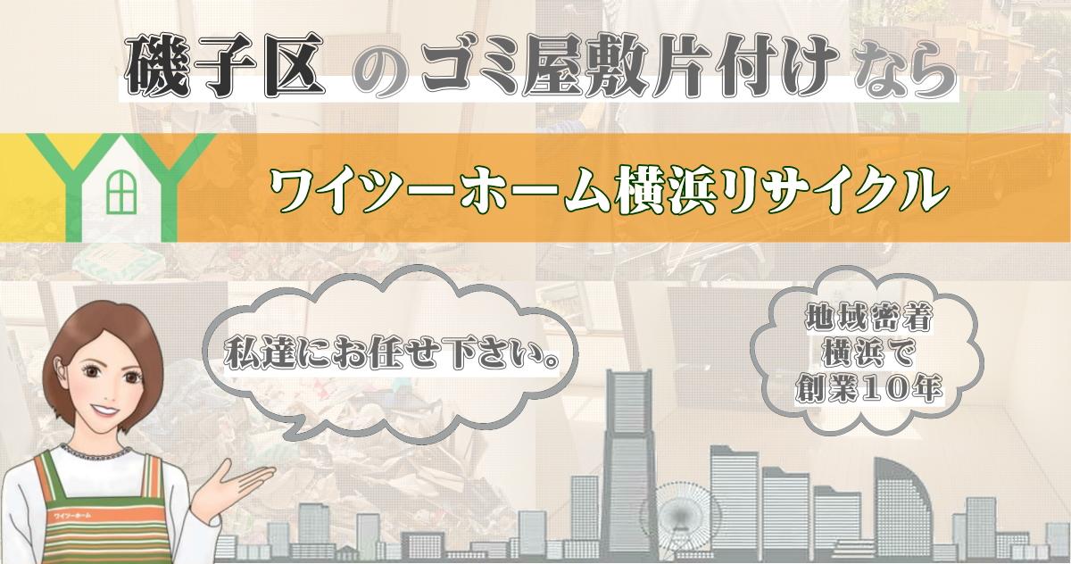 横浜市磯子区のゴミ屋敷片付け作業ならワイツーホーム横浜リサイクルにお任せ下さい。画像