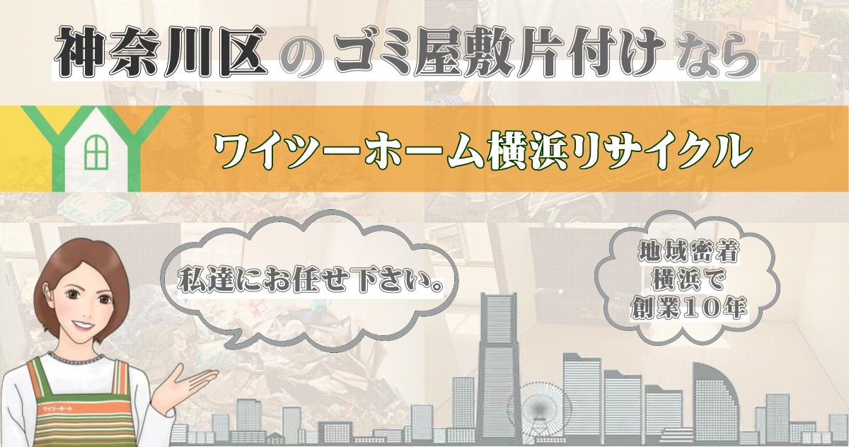 横浜市神奈川区のゴミ屋敷片付け作業ならワイツーホーム横浜リサイクルにお任せ下さい。画像