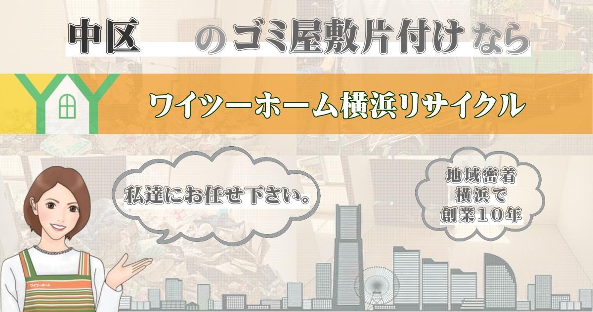 横浜市中区のゴミ屋敷片付け作業ならワイツーホーム横浜リサイクルにお任せ下さい。画像