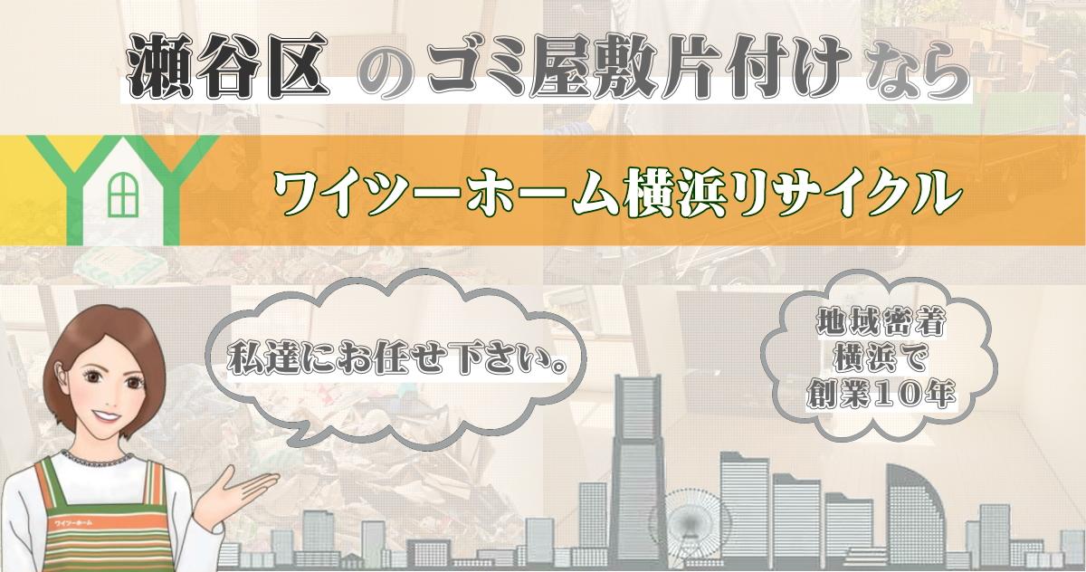 横浜市瀬谷区のゴミ屋敷片付け作業ならワイツーホーム横浜リサイクルにお任せ下さい。画像