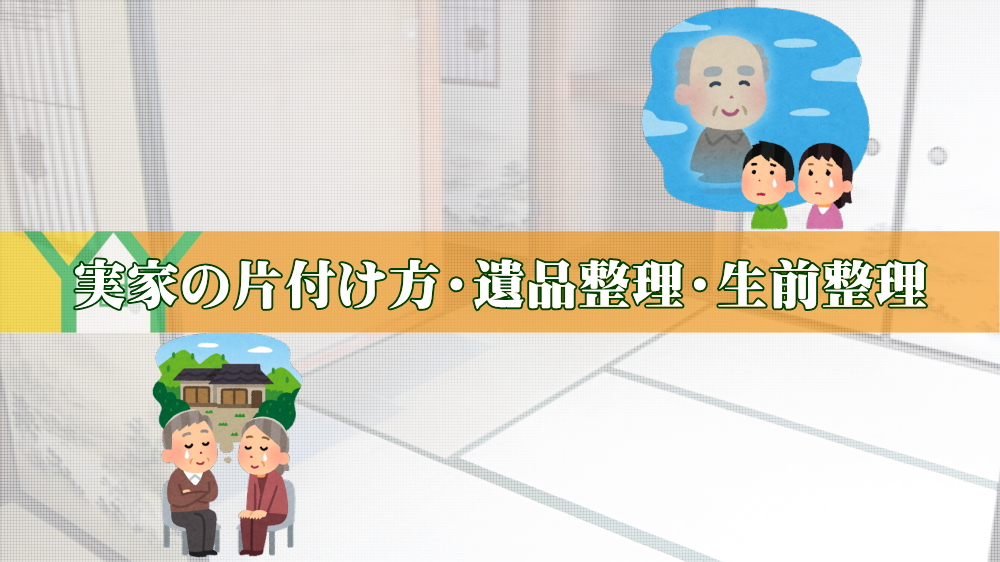親の家(実家)の片付け方・遺品整理・生前整理のコツトップ画像